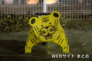 Webサイトまとめ_0603