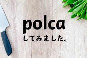 ECサイトをプレゼントするために「polca」してます。